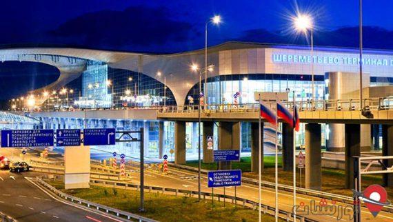فرودگاه شرمتیوو